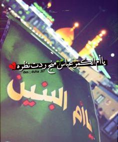Imam Hussain, Emoji Wallpaper, Imam Ali, Stylish Girl Pic, Arabic Quotes, Cute Quotes, Religion, Lyrics, Allah