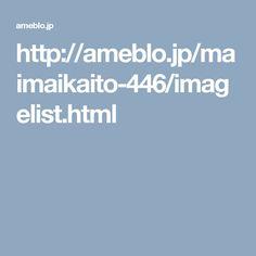 http://ameblo.jp/maimaikaito-446/imagelist.html