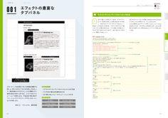 現場でかならず使われている jQueryデザインのメソッド - MdN Design Interactive