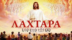 Ελληνική ταινία «Λαχτάρα» Ο Θεός αποκαλύπτει το μυστήριο της βασιλείας τ... Films Chrétiens, Christian Films, In China, Yearning, God Is, Youtube, Spirituality, Itunes, Videos