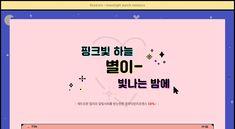 텐바이텐 10X10 : 핑크빛 하늘, 별이 빛나는 밤에~