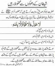 Protection Duaa Islam, Islam Hadith, Allah Islam, Islam Muslim, Islam Quran, Quran Pak, Alhamdulillah, Hadith Quotes, Ali Quotes