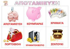 ΑΑΑ Piggy Bank Craft, Preschool, Education, Day, Blog, Crafts, Money, Manualidades, Blogging