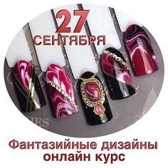 ВЕБИНАР !!!     27 сентября - учимся создавать Фантазийные текстуры гель лаками !!! Все без исключения смогут принять участие на этом уникальном курсе, потому что он пройдёт ОНЛАЙН !!! Запись открыта !!! http://27.nail-webinar.ru/Запись на страничке  2