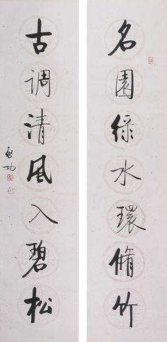 QI GONG(1912~2005) CALLIGRAPHY IN RUNNING SCRIPT Ink on paper 啟 功(1912~2005)行書 對聯 水墨紙本 識文:名園綠水環脩竹,古調清風入碧松。 款識:翁功。 鈐印:啟功之印、元白、庚辰