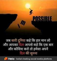 *Nothing Is Impossible Just Try To Do Have A Nice Day* source. Motivational Quotes In Hindi, Love Quotes, Inspirational Quotes, Positive Attitude Quotes, Uplifting Words, Inspiring Quotes About Life, Word Porn, Good Day, Quote Of The Day