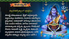 Shiva Dvadasha Jyotirlinga Stotram Jyotirlingam Stotram Telugu with Scripts SOURASTRADESE DWADASA JYOTIRLINGA STOTRAM Dwadasha Jyotirlinga Stotram Lord Shiva Songs Saurashtre Somnatham cha Dwadasa jyotirlinga stotram