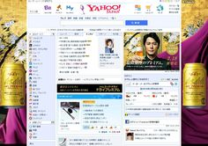 Yahoo!JAPAN リッチアド事例 2014/2/17週 | 広告料金HOWマッチ