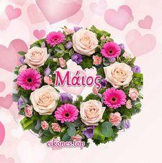 Μάϊος: Εικόνες για καλημέρα-καλό μήνα-καλή πρωτομαγιά - eikones top Floral Wreath, Wreaths, Home Decor, Baddies, Floral Crown, Decoration Home, Door Wreaths, Room Decor, Deco Mesh Wreaths