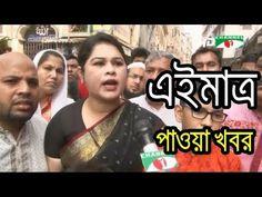 Bangla news today 24 February 2018 | Bangla tv news update . Bangla talk show is a verypopulerinbangladesh. In Bangladesh have lots of...
