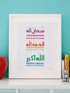 Glorious phrases, Subhan'allah, Alhamdulillah and Allahu Akbar, showcased in a frame. This lovely frame is ideal for a young girl's bedroom or playroom.