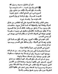 الشيخ الشعراوي  من كتاب المرأة في الإسلام