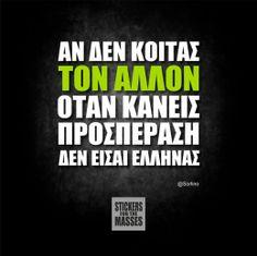ΤΟΣΟ ΑΛΗΘΕΙΑ ...)))) Funny Quotes, Funny Memes, Jokes, Humor Quotes, Greek Quotes, Greek Sayings, Funny Greek, Funny Statuses, True Words