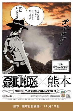 ONE PIECE コミックス累計発行部数3億冊突破記念キャンペーン One Piece エース, One Piece Japan, My Three Sons, One Peace, We Are The Ones, Monkey D Luffy, Nico Robin, Zoro, Ad Design