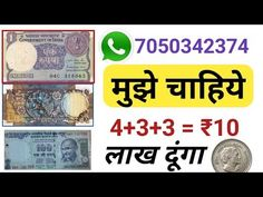 Sell Rare note and make money Old Coins Price, Sell Old Coins, Old Coins Value, Astrology Hindi, Gold Coins For Sale, Ayurvedic Remedies, Coin Prices, Vastu Shastra, Coin Values