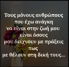 Greek Love Quotes, Quotes To Live By, Life Quotes, Favorite Quotes, Best Quotes, Motivational Quotes, Inspirational Quotes, Meaningful Quotes, Amazing Quotes