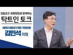 영등포구 국회의원과 함께하는 탁트인 토크 _ 김민석 의원 하이라이트 - YouTube