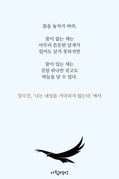 Korean Quotes, Learn Korean, Self Development, Best Quotes, Quotations, Poetry, Daughter, Calligraphy, Thoughts