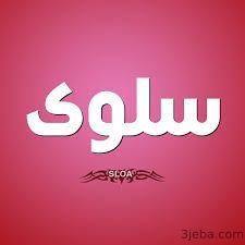 معني اسم سلوى صفات حاملة اسم سلوي معني اسم سلوي في اللغة العربية Company Logo Vimeo Logo Tech Company Logos