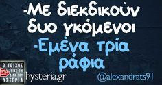 Best Quotes, Funny Quotes, Funny Memes, Hilarious, Jokes, Nice Quotes, Bright Side Of Life, Funny Greek, Humor