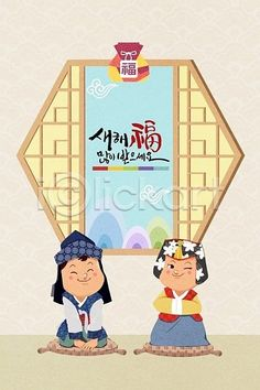 Happy New Year~ welcom 2016 #iclickart #korea #illust #image