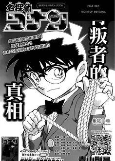DETECTIVE CONAN CHAPTER 957 enjoy the latest chapter here at Mangafreak #manga #mangafreak #detectiveconan