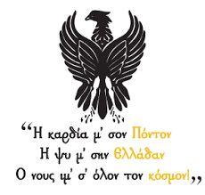 Αποτέλεσμα εικόνας για ΠΑΝΑΓΙΑ ΣΟΥΜΕΛΑ ΠΑΟΚ ΦΩΤΟ Greece, Stamps, My Love, Photography, Stitches, Greece Country, Seals, Photograph, Fotografie