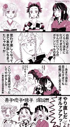 Imágenes random de Kimetsu no Yaiba - Aleatorio - Page 2 - Wattpad Me Anime, Anime Angel, Anime Demon, Otaku Anime, Kawaii Anime, Manga Anime, Slayer Meme, Shingeki No Bahamut, Art Jokes