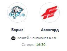 Прямая трансляция: Хоккей. БАРЫС - АВАНГАРД (21.01.2016)