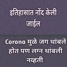 Marathi Quotes, Corona
