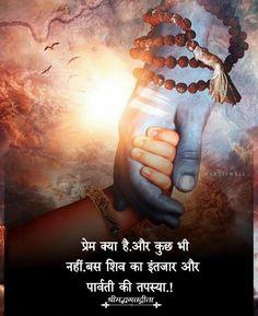 Magic Quotes, Real Friendship Quotes, Radha Krishna Love Quotes, Lord Krishna, Good Night Qoutes, Fairy Birthday Cake, Good Attitude Quotes, Shiv Ji, Lord Mahadev