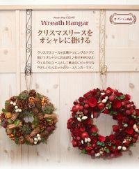 エレガントでオシャレなリースハンガー クリスマスリースをオシャレに飾りたい