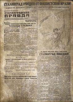 Сталинградская правда. 4 февраля 1943 г. (1)
