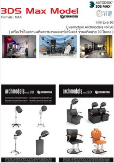 Evermotion Archmodels vol.90