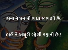 My Life Quotes, Love Quotes, Krishna Flute, Gujarati Quotes, Radhe Krishna, Special Quotes, Songs, Painting, Collection