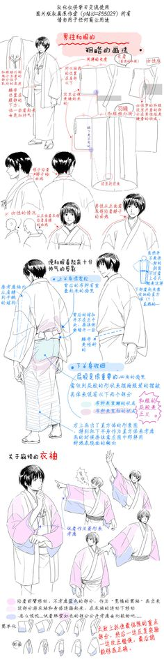 男性和服的画法