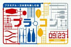 プラモデル×日本酒「プラコン」