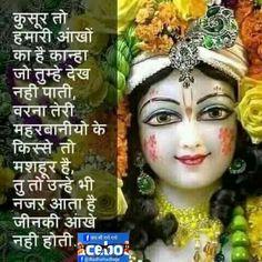 Jai Shree Krishna, Radhe Krishna, Lord Krishna, Shiva, Bhakti Song, Krishna Quotes, Messages, Songs, Thoughts