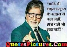 Image result for quotes on success in hindi