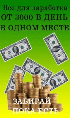 Кредиты, Ипотека, Инвестиции, Бизнес | Kreditorrf.ru-этот портал, где любой желающий может не выходя из дома заполнить заявку на получение кредита, ипотеки, кредитной карты и получить вышеперечисленные услуги без похода в банк или микрофинансовую организацию. А также узнать что такое кредит? - Part 2