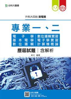 AD02603-升科大四技 資電類 歷屆試題(專一電子學、基本電學、專二數位邏輯、數位邏輯實習、電子學實習、計算機概論)含解析 - 2017年最新版(第四版)