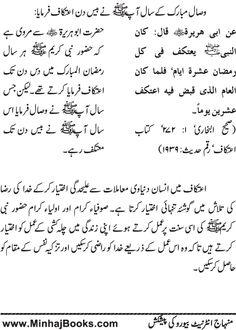 Page # 108 Complete Book: Falsfa-e-Som --- Written By: Shaykh-ul-Islam Dr. Muhammad Tahir-ul-Qadri