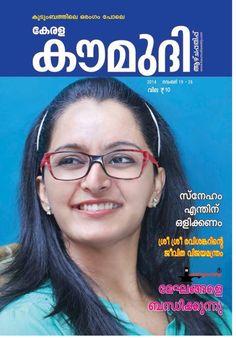 Kerala Kaumudi Weekly November 26, 2014 edition - Read the digital edition by Magzter on your iPad, iPhone, Android, Tablet Devices, Windows 8, PC, Mac and the Web.