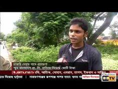 Bangla Crime Documentary 26 July 2016 jamuna TV - সাবধান  চাকরি দেয়ার না...