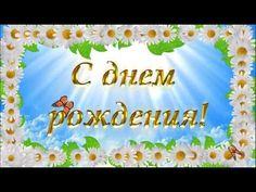 С ДНЕМ РОЖДЕНИЯ! Красивое поздравление #с_днем_рождения_женщине. Музыкал...