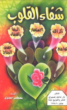 كتاب شفاء القلوب تأليف مصطفى العدوى : http://mostafaaladwy.com/play-1064.html