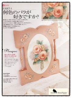 Kazumi Ishida- 핑크 로즈 :: 네이버 블로그