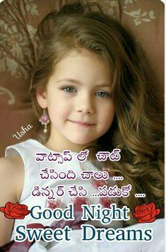 Flowering Plants, Planting Flowers, Telugu Jokes, Good Night Sweet Dreams, Funny Images, Ss, Actors, Feelings, Memes