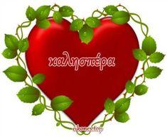 Καλησπέρα με όμορφες εικόνες - eikones top Good Night, Good Morning, Beautiful Pink Roses, Greek Quotes, Stuffed Peppers, Fruit, Google, Nighty Night, Buen Dia