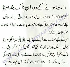Islamic And Qurani Wazaif, Health And Beauty Tips, Masnoon Dua And Gharelu Totkay In Urdu Beauty Tips For Skin, Health And Beauty Tips, Health Advice, Health Care, Beauty Hacks, Home Health Remedies, Natural Health Remedies, Herbal Remedies, Healthy Tips